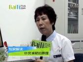 针灸减肥管用吗?
